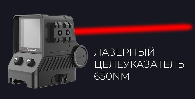 Коллиматор с лазерным целеуказателем