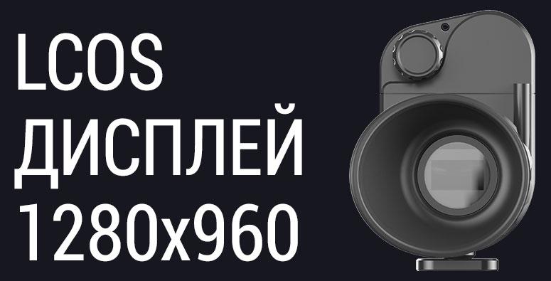 Дисплей iRay xMini ML 19